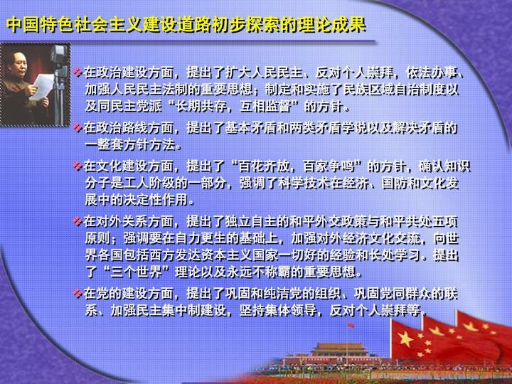 中国特色社会主义建设道路初步探索的理论成果