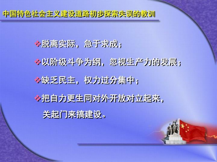 中国特色社会主义建设道路初步探索失误的教训