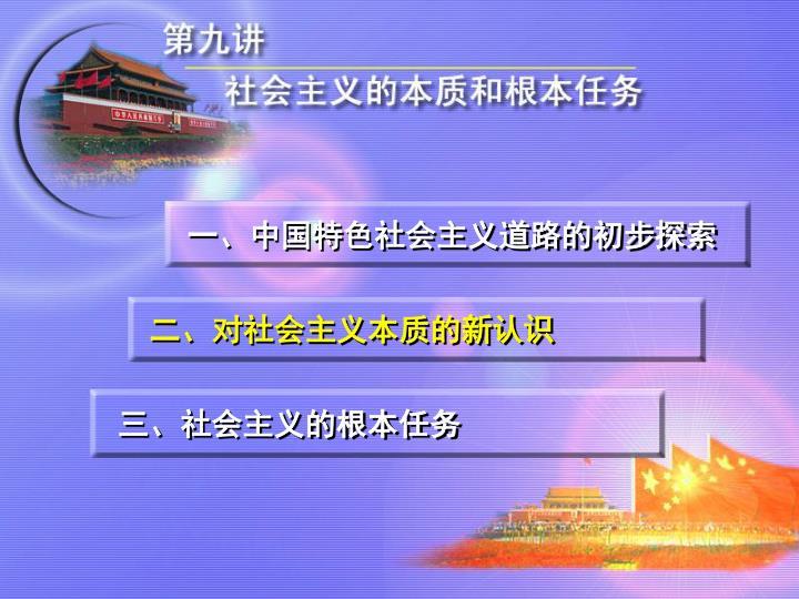 一、中国特色社会主义道路的初步探索