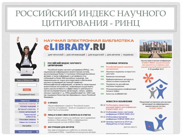 Российский индекс научного цитирования -