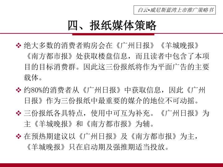 绝大多数的消费者购房会在《广州日报》《羊城晚报》《南方都市报》处获取楼盘信息,而且读者中包含了本项目的目标消费群。因此这三份报纸将作为平面广告的主要载体。