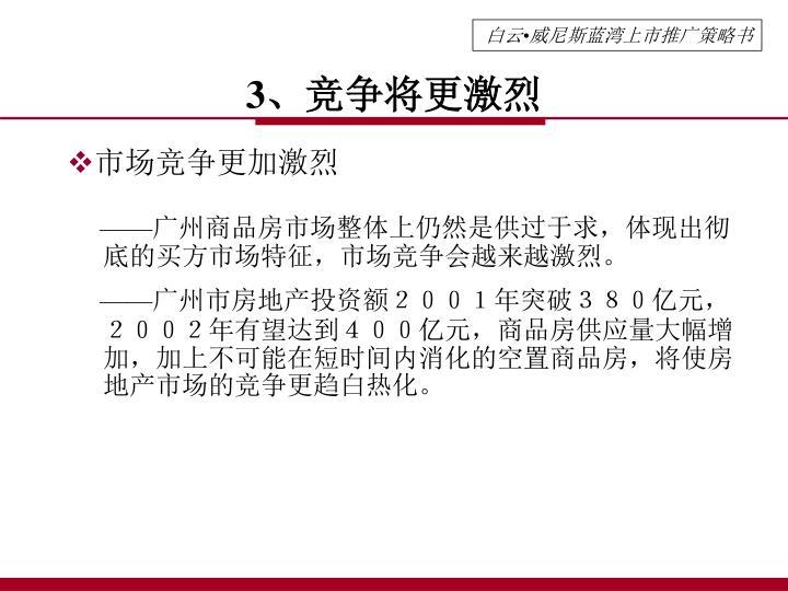 ——广州商品房市场整体上仍然是供过于求,体现出彻底的买方市场特征,市场竞争会越来越激烈。