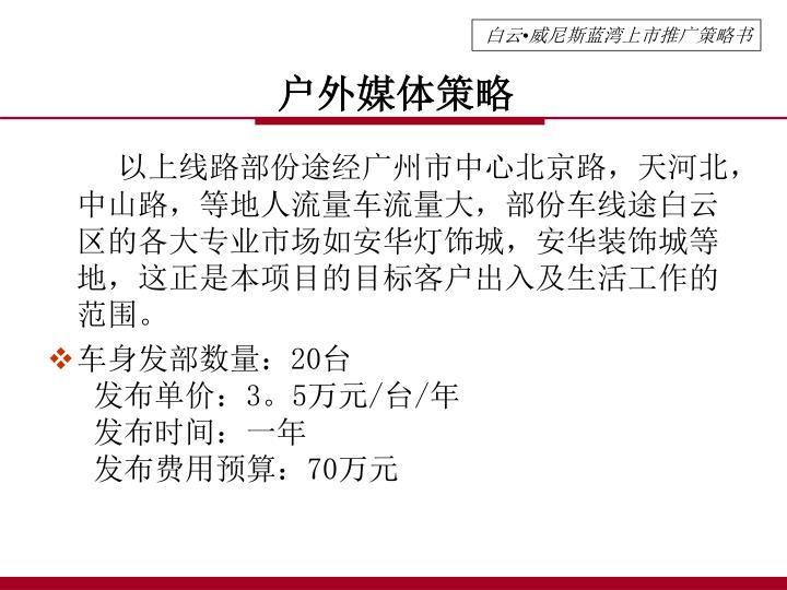 以上线路部份途经广州市中心北京路,天河北,中山路,等地人流量车流量大,部份车线途白云区的各大专业市场如安华灯饰城,安华装饰城等地,这正是本项目的目标客户出入及生活工作的范围。