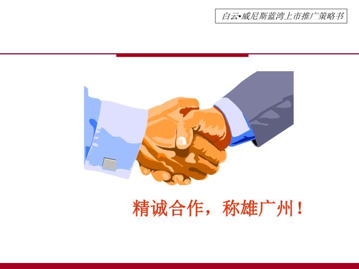 精诚合作,称雄广州!