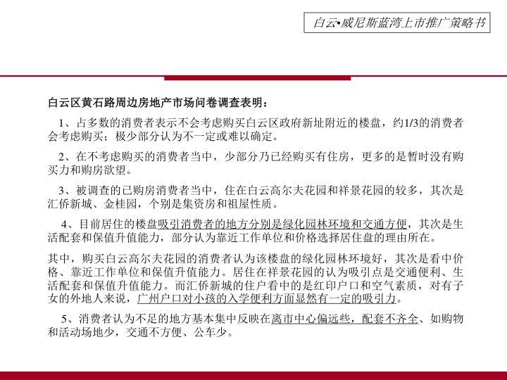 白云区黄石路周边房地产市场问卷调查表明: