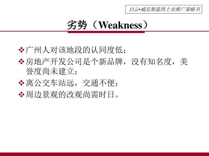 广州人对该地段的认同度低;