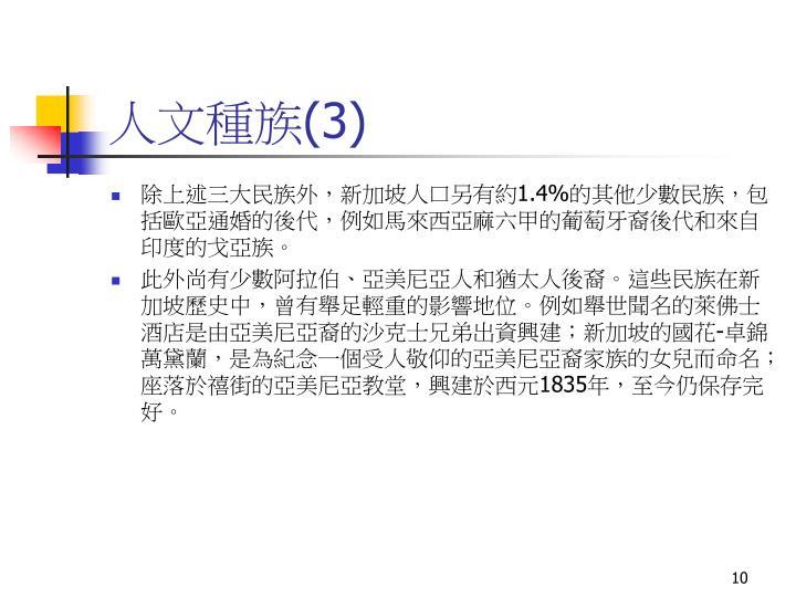 人文種族(3)