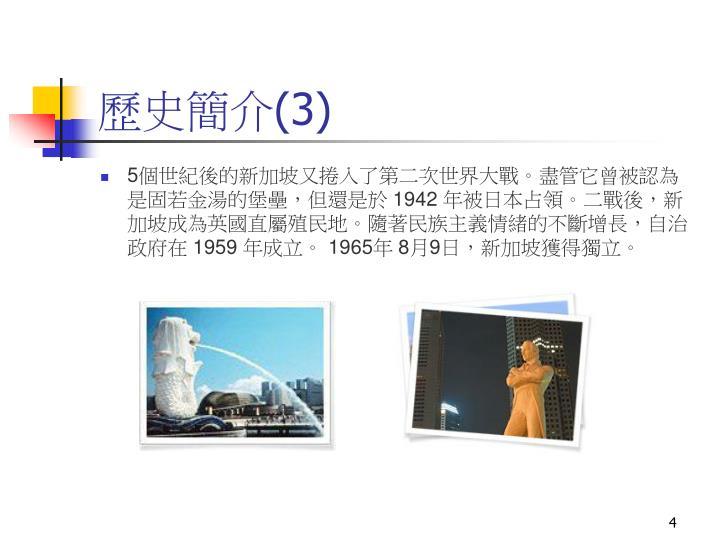 歷史簡介(3)