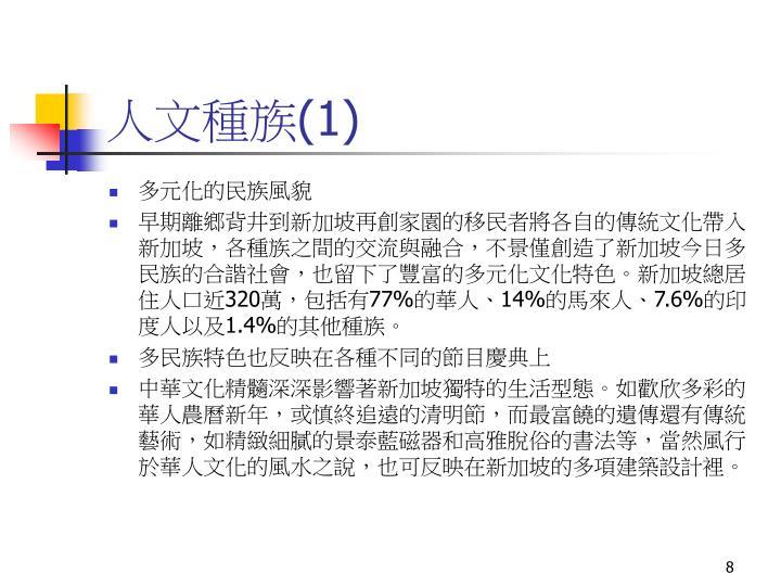 人文種族(1)