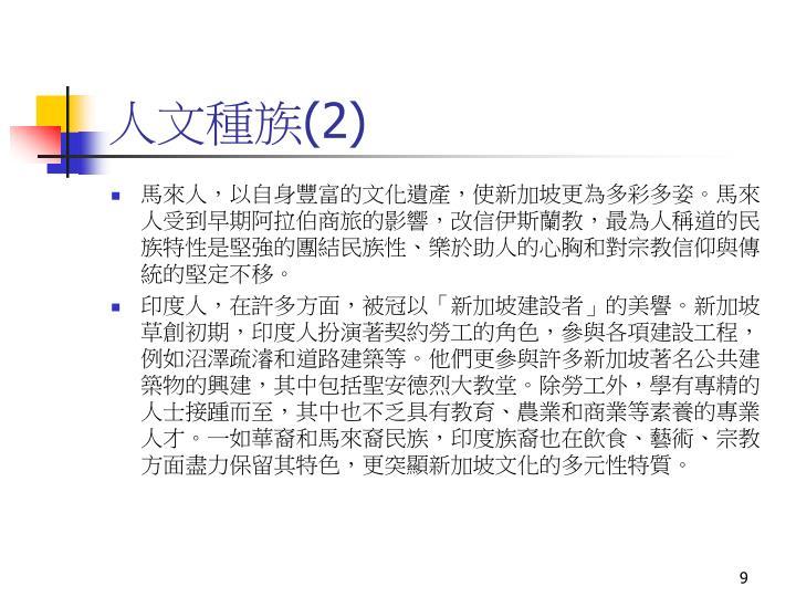 人文種族(2)