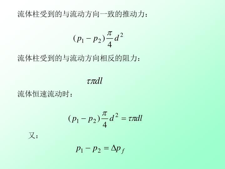 流体柱受到的与流动方向一致的推动力: