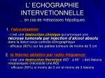 l echographie intervetionnelle