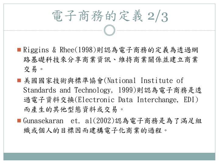 電子商務的定義