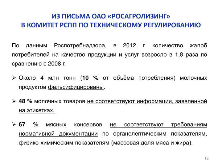 ИЗ ПИСЬМА ОАО «РОСАГРОЛИЗИНГ»