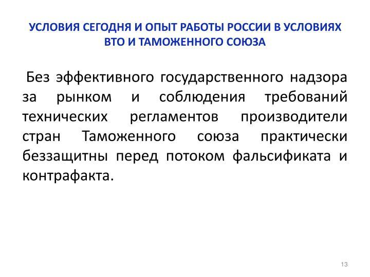 УСЛОВИЯ СЕГОДНЯ И ОПЫТ РАБОТЫ РОССИИ В УСЛОВИЯХ ВТО И ТАМОЖЕННОГО СОЮЗА