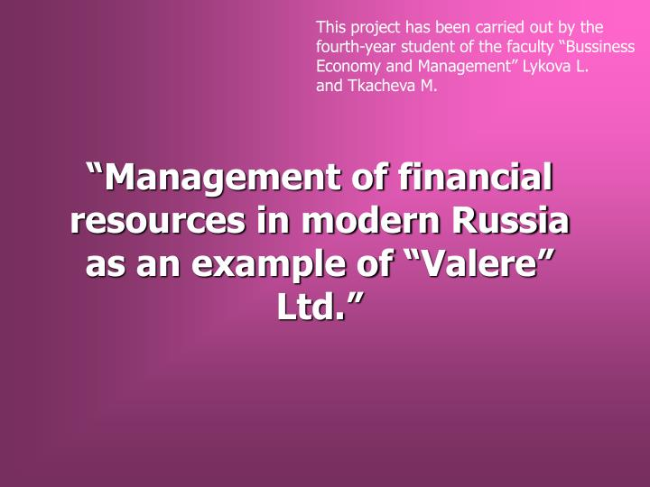 Management of financial resources in modern russia as an example of valere ltd