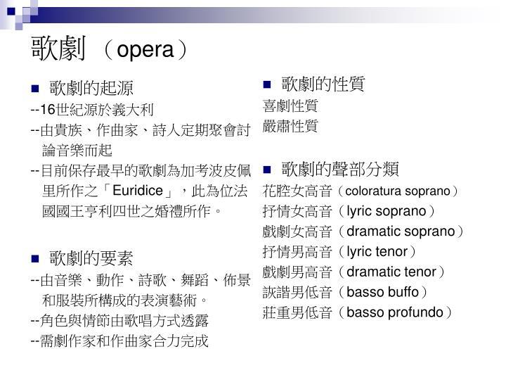 歌劇的起源