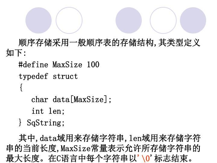 顺序存储采用一般顺序表的存储结构,其类型定义如下: