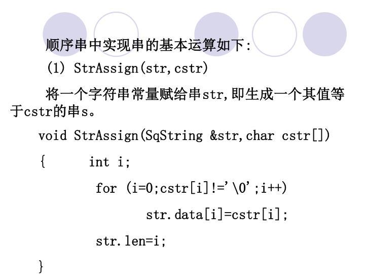 顺序串中实现串的基本运算如下: