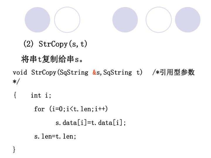 (2) StrCopy(s,t)