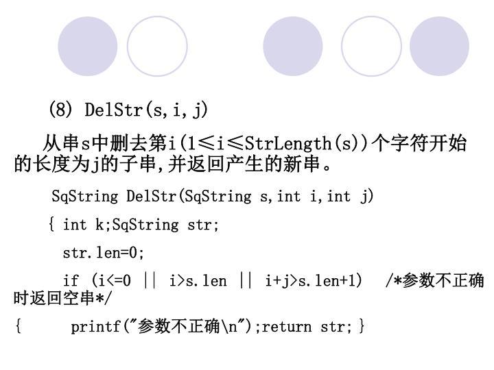 (8) DelStr(s,i,j)