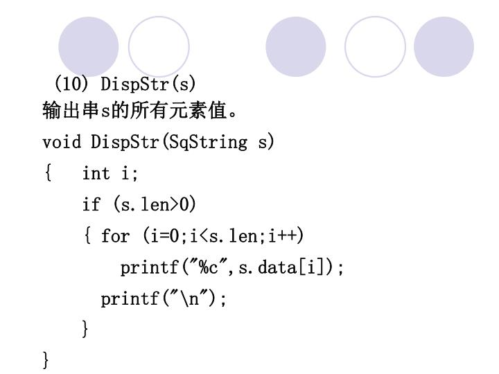 (10) DispStr(s)