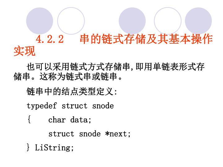 4.2.2 串的链式存储及其基本操作实现
