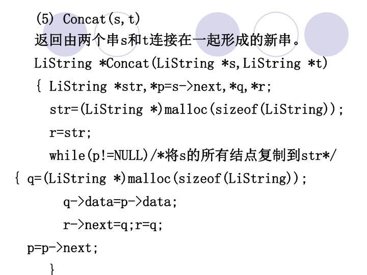 (5) Concat(s,t)