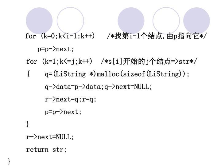 for (k=0;k<i-1;k++)   /*找第i-1个结点,由p指向它*/