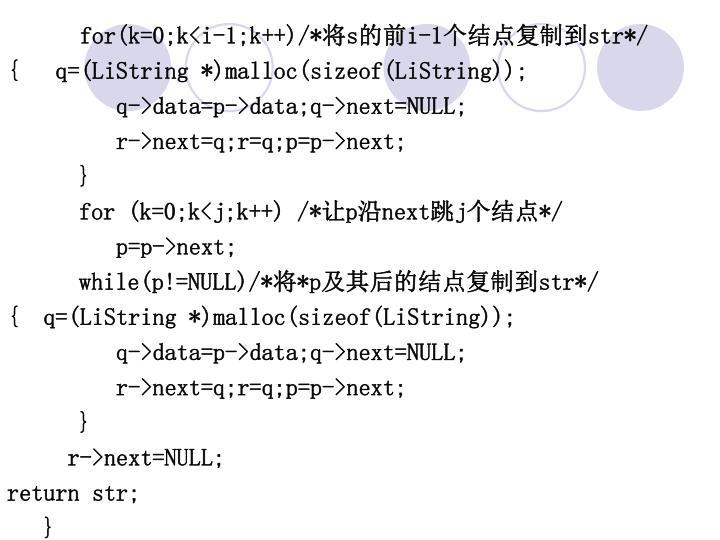 for(k=0;k<i-1;k++)/*将s的前i-1个结点复制到str*/