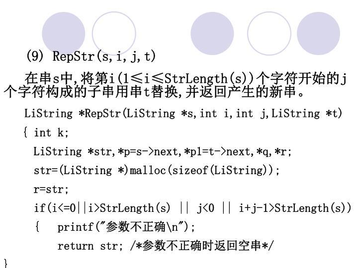 (9) RepStr(s,i,j,t)