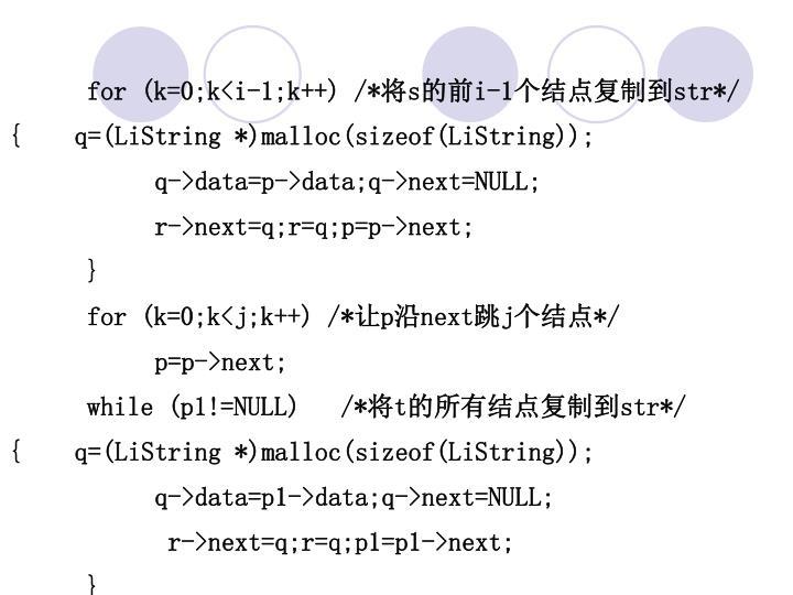 for (k=0;k<i-1;k++) /*将s的前i-1个结点复制到str*/