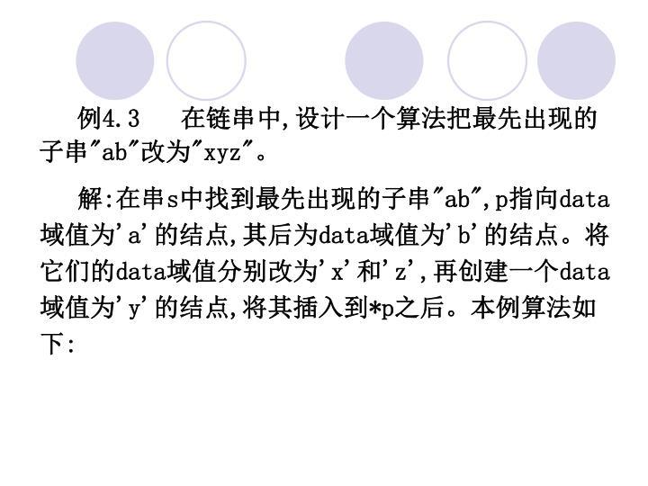 """例4.3  在链串中,设计一个算法把最先出现的子串""""ab""""改为""""xyz""""。"""