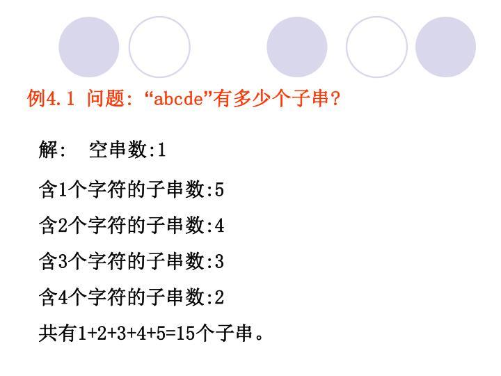 例4.1 问题: