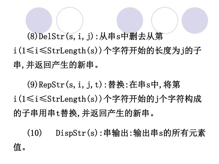 (8)DelStr(s,i,j):从串s中删去从第i(1≤i≤StrLength(s))个字符开始的长度为j的子串,并返回产生的新串。