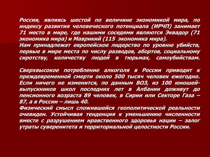 Россия, являясь шестой по величине экономикой мира, по индексу развития человеческого потенциала (ИРЧП) занимает 71 место в мире, где нашими соседями являются Эквадор (71 экономика мира) и Маврикий (115  экономика мира).