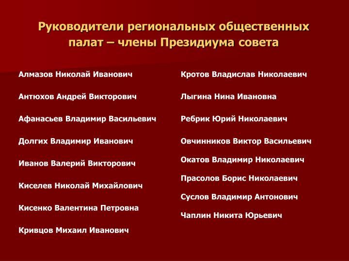 Руководители региональных общественных палат – члены Президиума