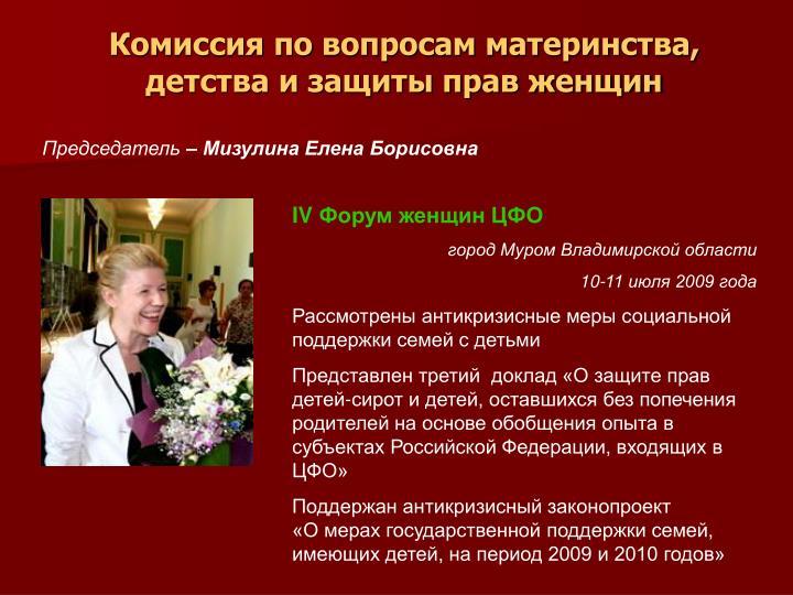 Комиссия по вопросам материнства, детства и защиты прав женщин