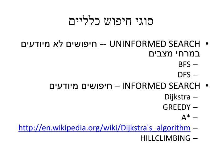 סוגי חיפוש כלליים