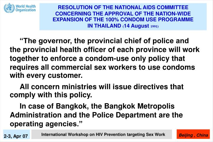 RESOLUTION OF THE NATIONAL AIDS COMMITTEE CONCERNING THE APPROVAL OF THE NATION-WIDE EXPANSION OF