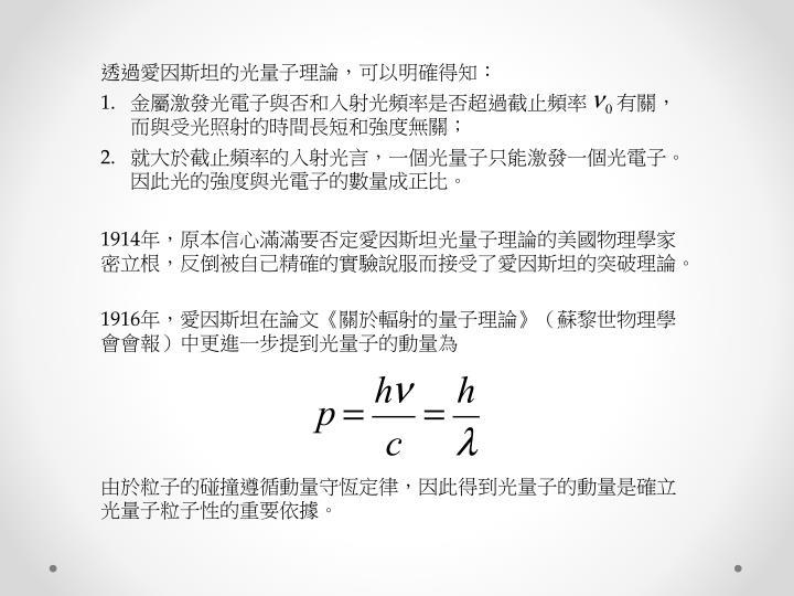 透過愛因斯坦的光量子理論,可以明確得知: