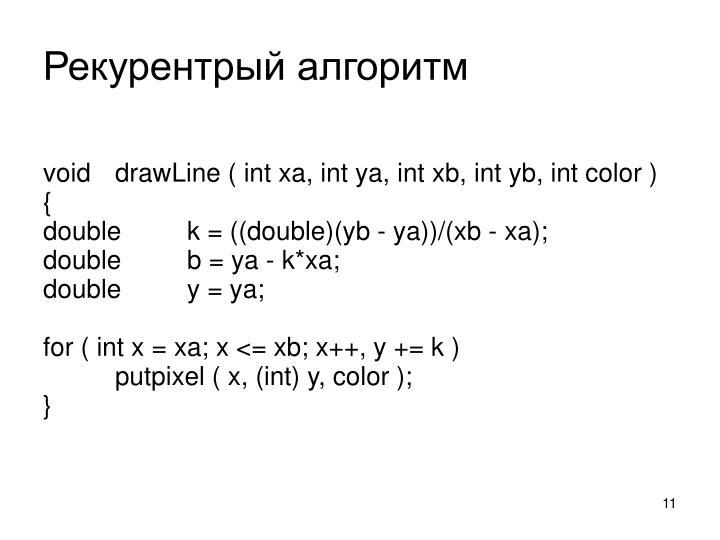 Рекурентрый алгоритм