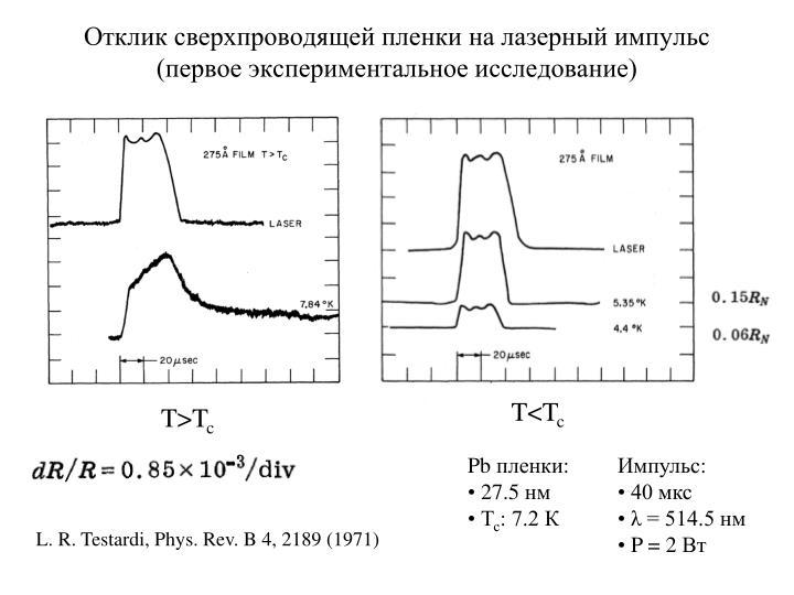Отклик сверхпроводящей пленки на лазерный импульс