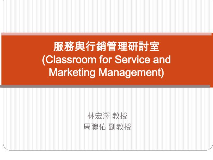 Classroom for service and marketing management