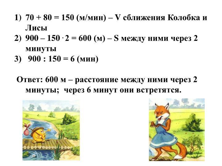 70 + 80 = 150 (м/мин) –