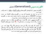 generalized2