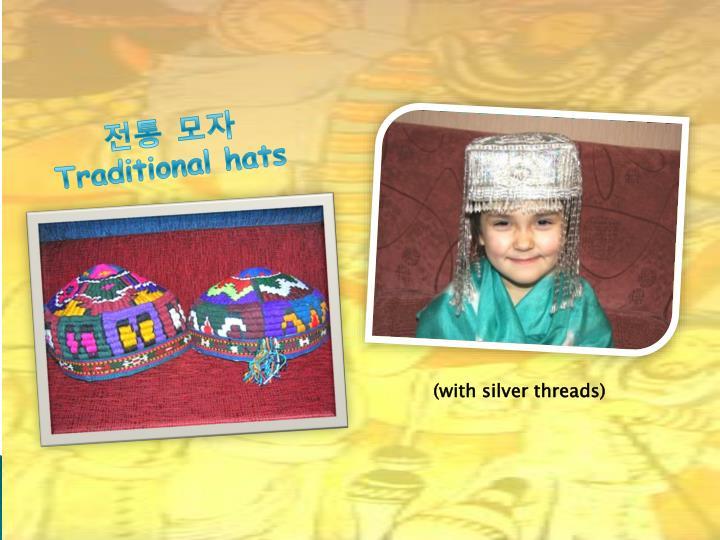 전통 모자