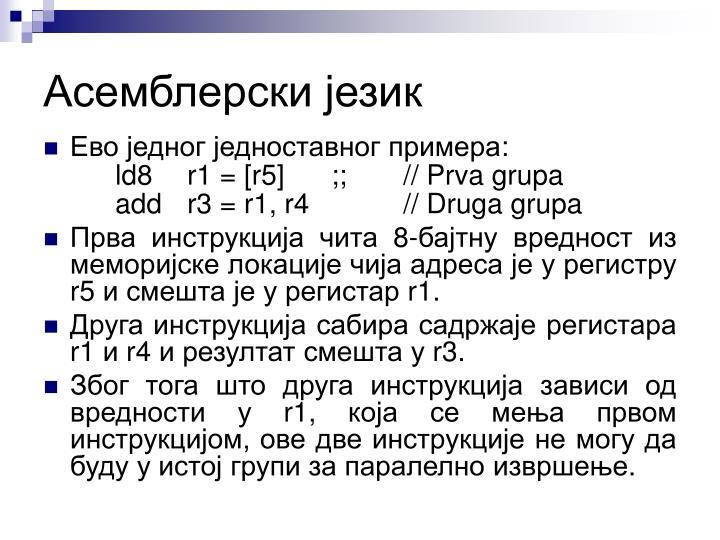 Асемблерски језик