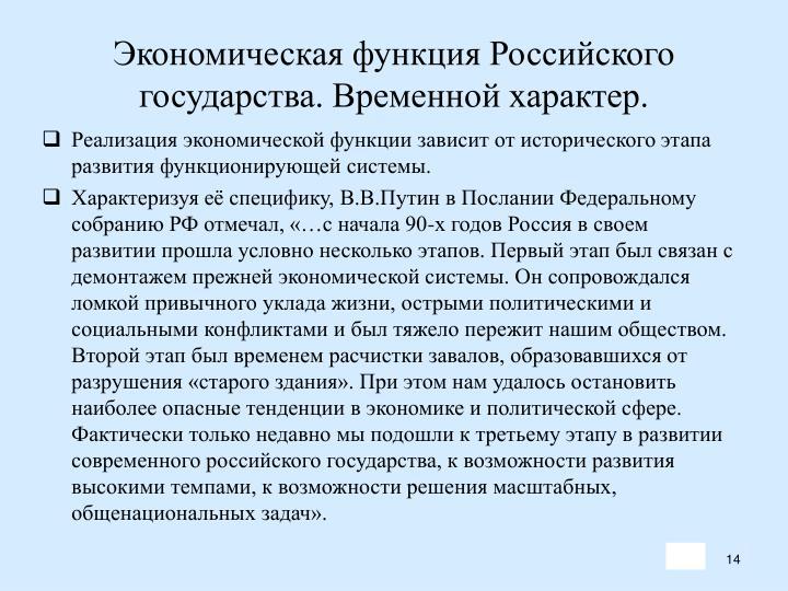 Экономическая функция Российского государства. Временной характер.