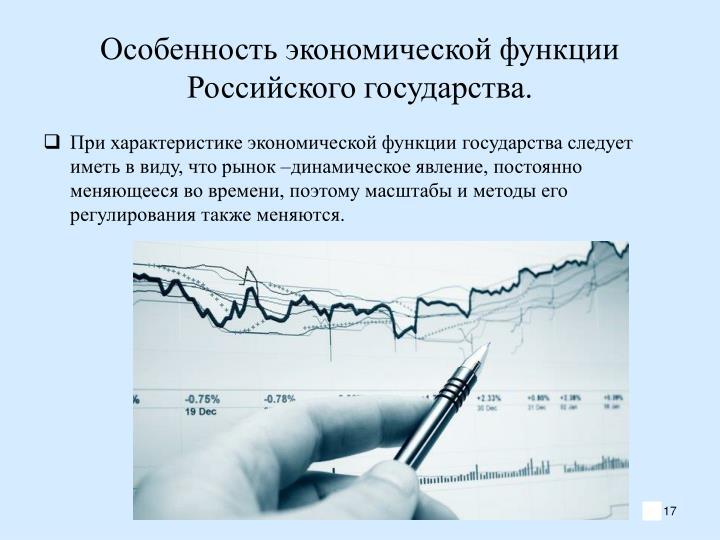 Особенность экономической функции Российского государства.
